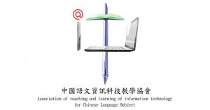 Association of Teaching and Learning of Information Technology for Chinese Language Subject