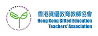 Hong-Kong-Gifted-Education-Teachers'-Association