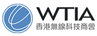 Hong-Kong-Wireless-Technology-Industry-Association-(WTIA)