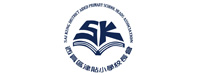 Sai-Kung-District-Aided-Primary-School-Heads-Association